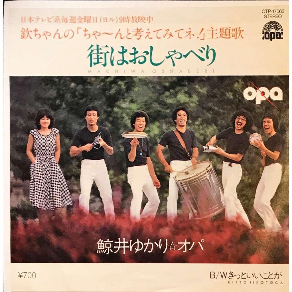 OPA Machiwa Oshaberi / Kitto Iikotoga