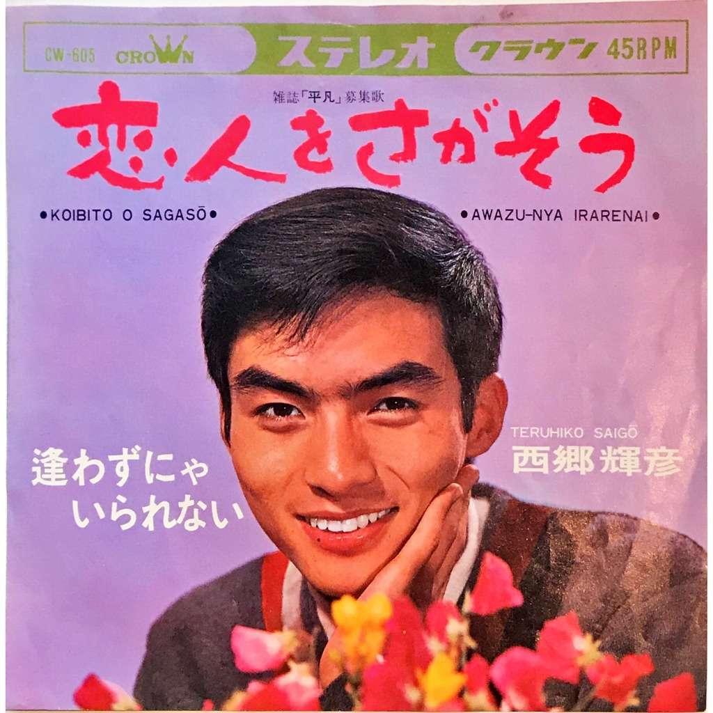 Teruhiko Saigo Koibito O SAgaso / Awazu-Nya Irarenai