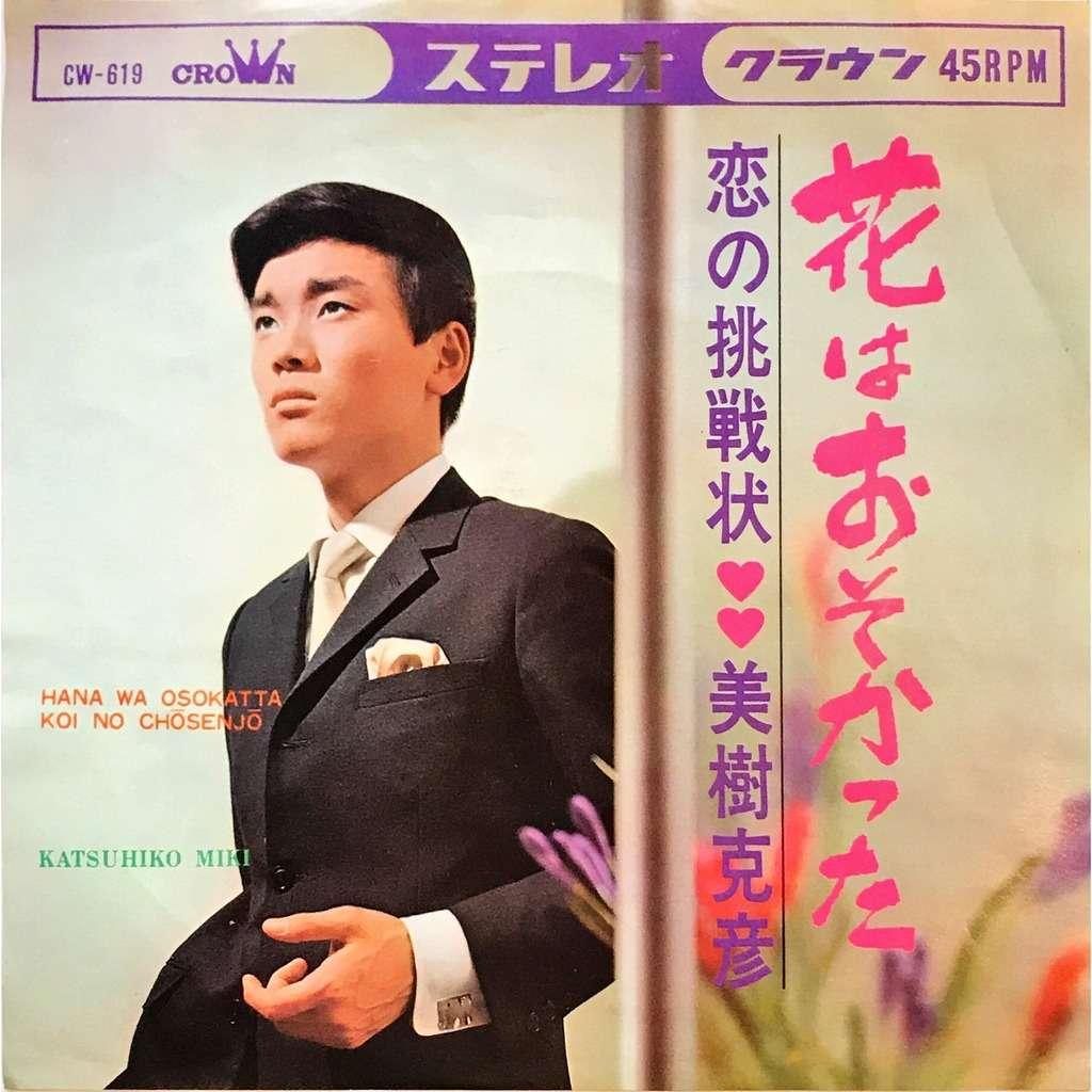 Katsuhiko Miki Hana Wa Osokatta / Koi No Chosenjo