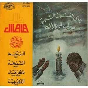 Jil Jilala Raad / Chamaa / Nakar Lahsane / Lotfya