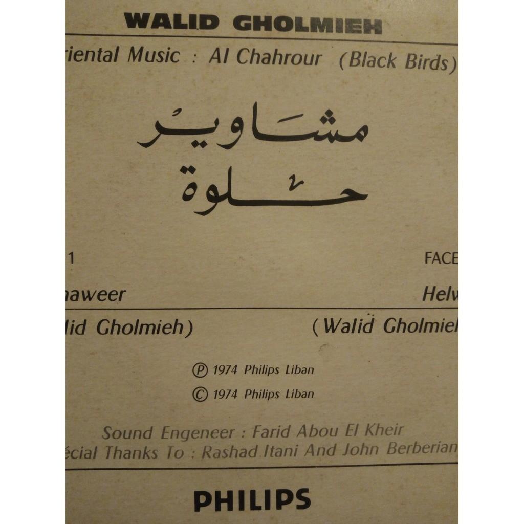 walid golmieh وليد غلمية MACHAOUIR /HILWA مشاوير   حلوة