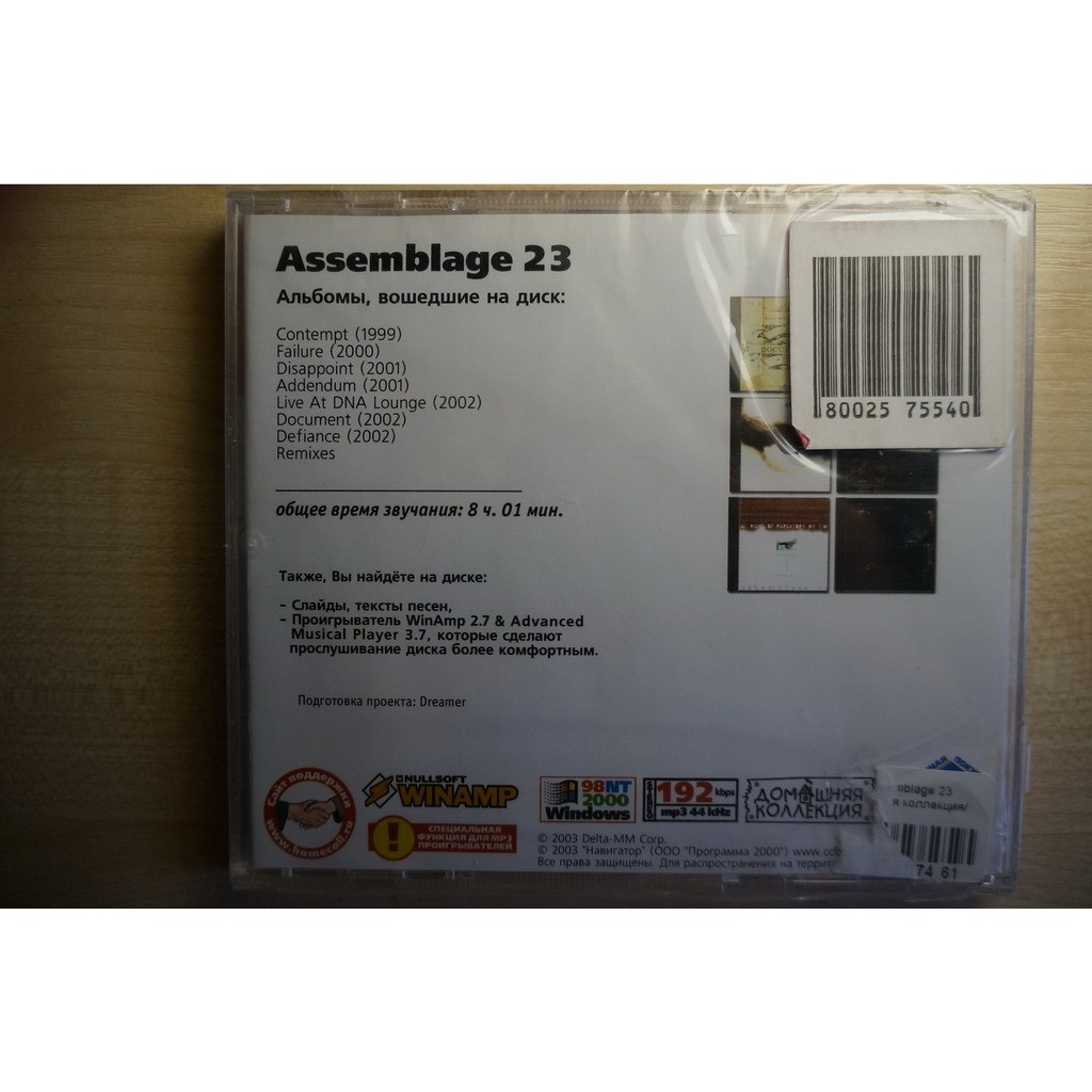 Assemblage 23 (Future Pop) Home Collection MP3