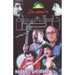 Nass El Ghiwane - Maydoum El Hal Nass El Ghiwane - Maydoum El Hal
