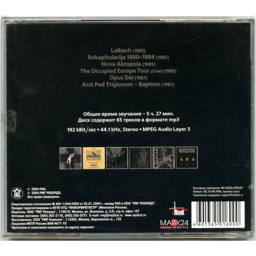 Laibach MP3 Collection CD1