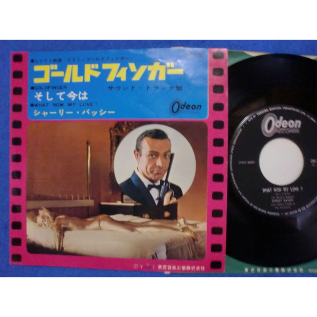 shirley bassey goldfinger (o.s.t.) / what now my love