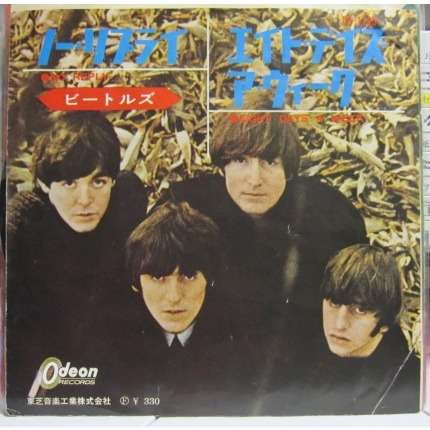 Beatles NO REPLY/EIGHT DAYS A WEEK