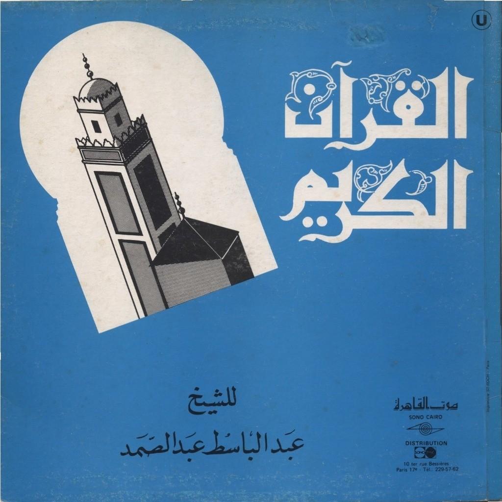 CHEIK ABDEL BASSET ABDEL SAMAD عبد الباسط عبد الصم LE CORAN قرآن كريم / Sourat Al Nissaa Ayah 4 A 18 (mono)