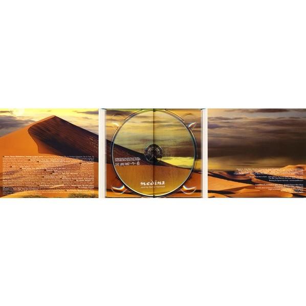 Djamel Hammadi; Bill Laswell, Mychael Danna, Aloan Medina Vol. 2
