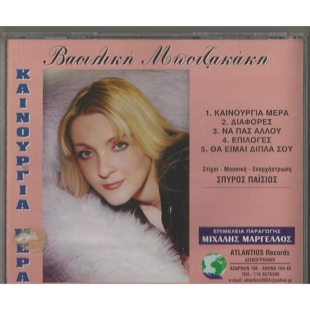 Vasiliki Botzakaki Kainourgia Mera (Greek Pop Laika Bouzouki)