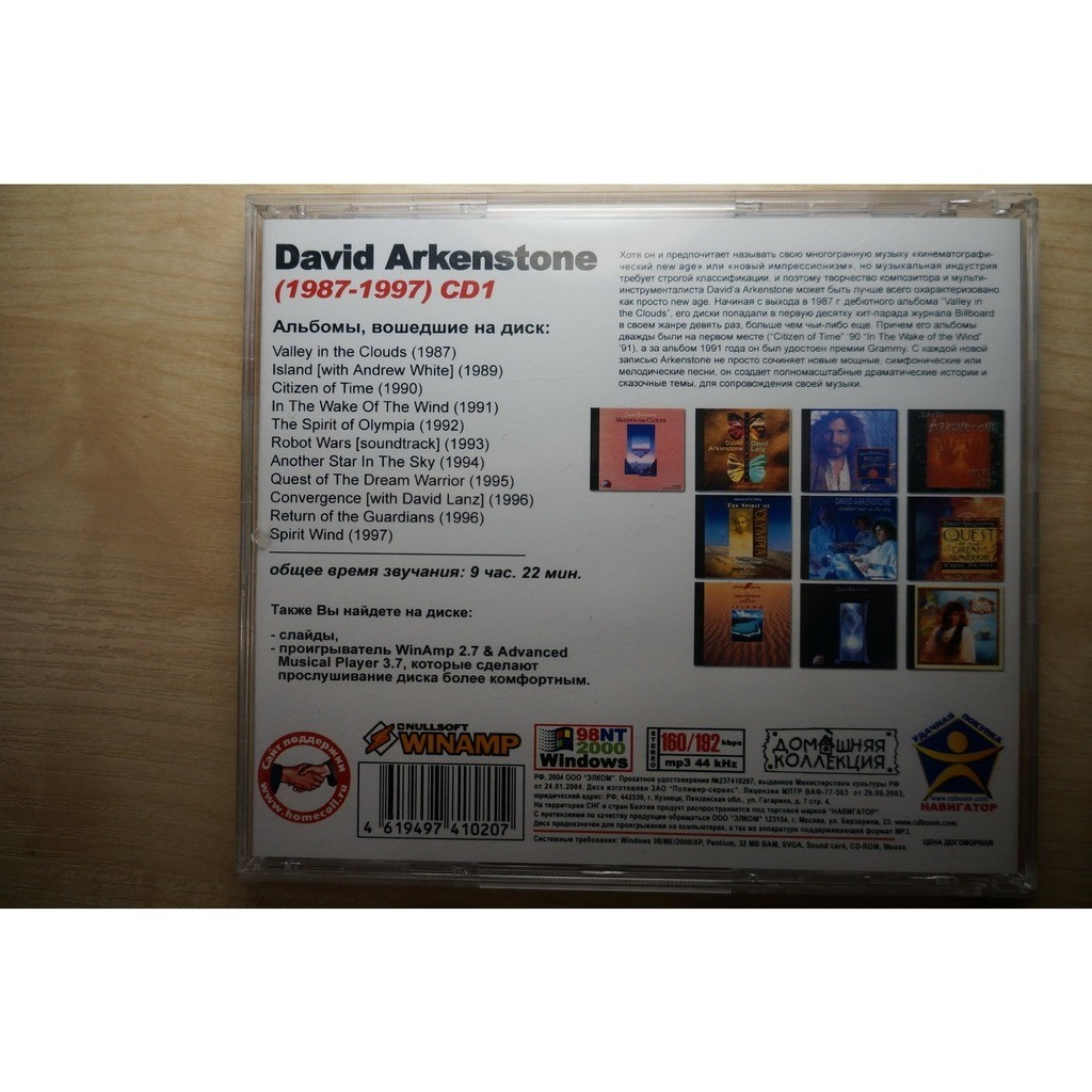 David Arkenstone MP3 Home Collection - 11 albums (1987-1997)