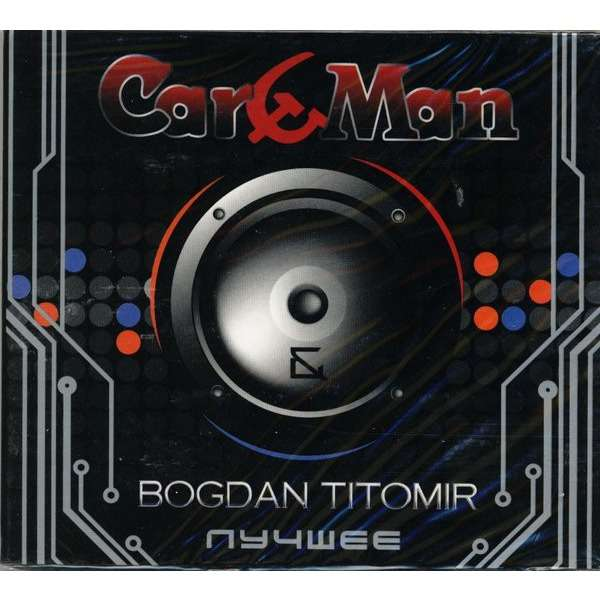 Car-Man & Bogdan Titomir Лучшее (Best) 2CD Digipak 2009 Factory Sealed