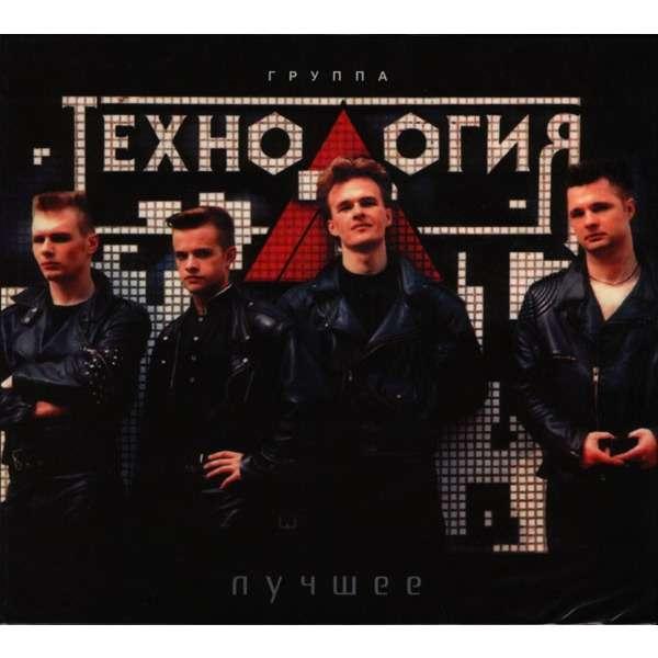 Technologia (Технология) Best (Лучшее) 2CD 2010 Digipak
