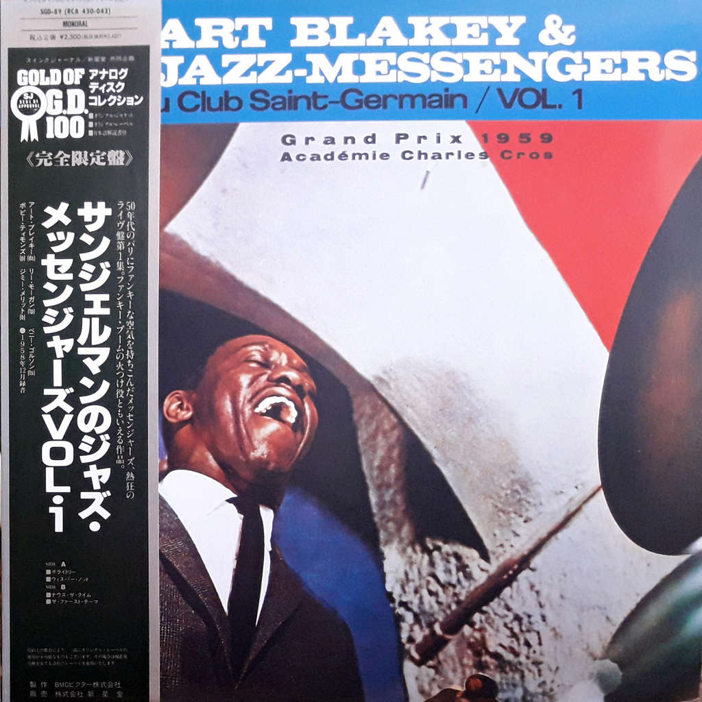 Art Blakey Au Club Saint-Germain / Vol. 1