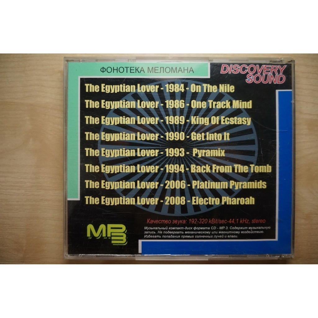 The Egyptian Lover MP3 Collection (CD-r)