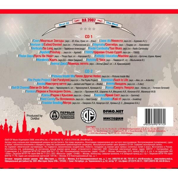 Various RA 2007