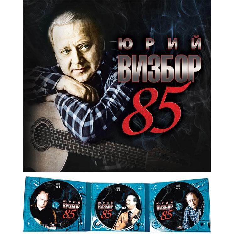 Yuriy Vizbor 85