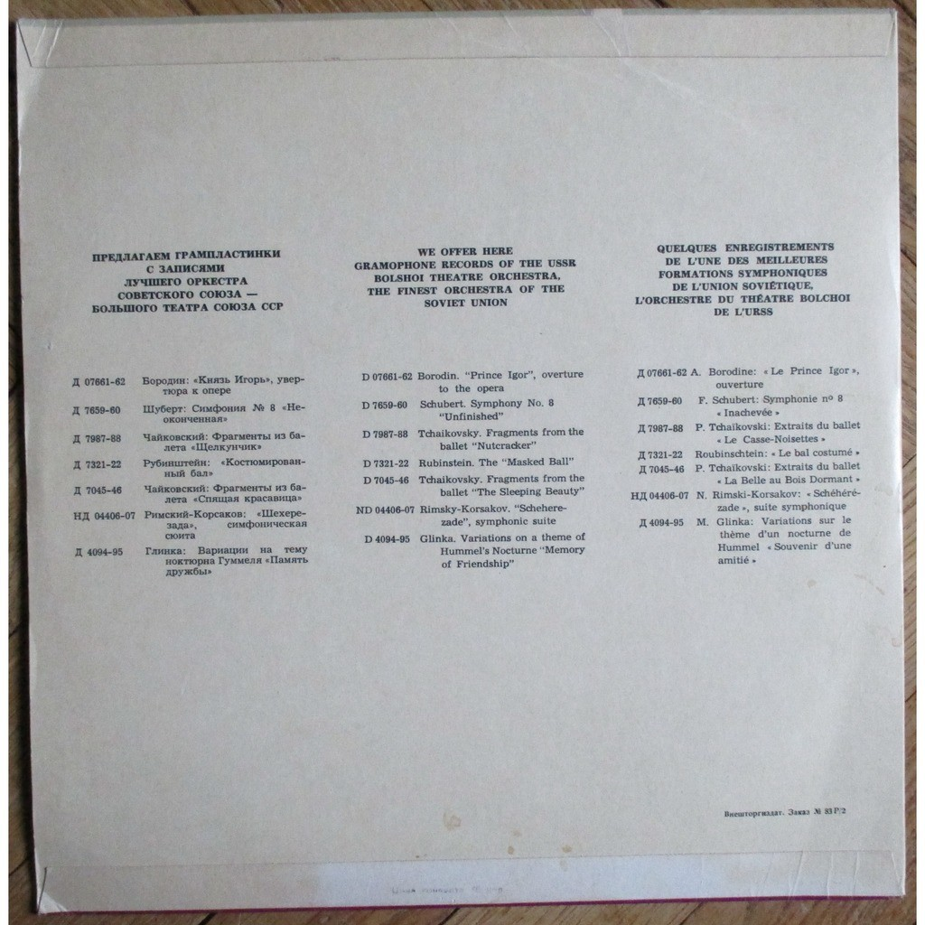 Rudolph Kerer Georgy Mushel (Mouchel) Piano Concerto 2 KONDRASHIN MK 1st D12267 MINT-