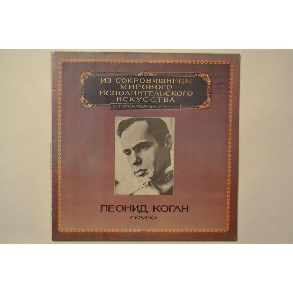 Leonid Kogan (violin) LALO PAGANINI 2LP