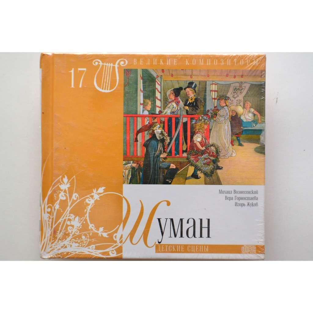 GORNOSTAYEVA ZHUKOV VOSKRESENSKY Schumann CD+Book