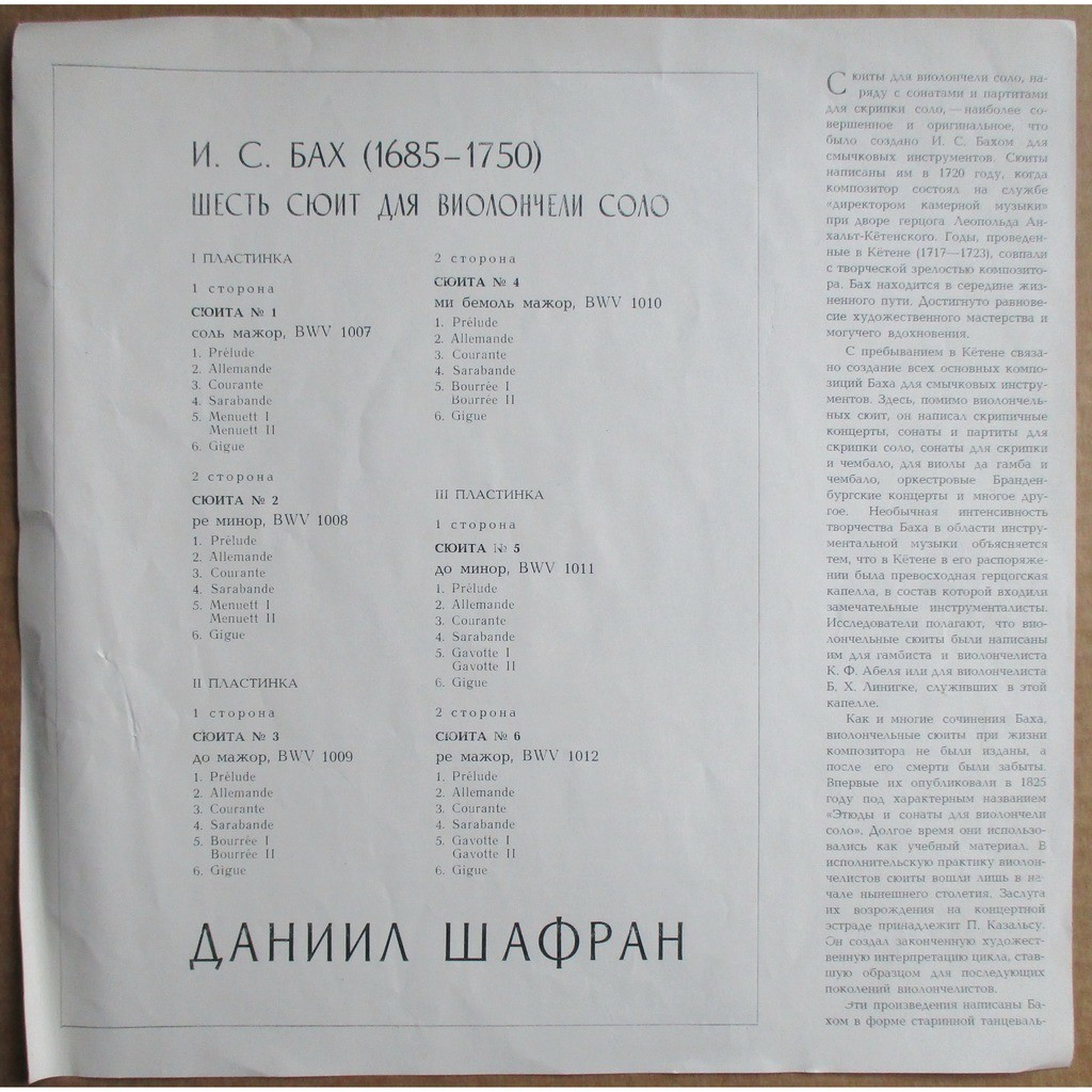DANIIL SHAFRAN Bach Six Cello Suites Solo USSR VSG 3LP BOX 1ED ST NM