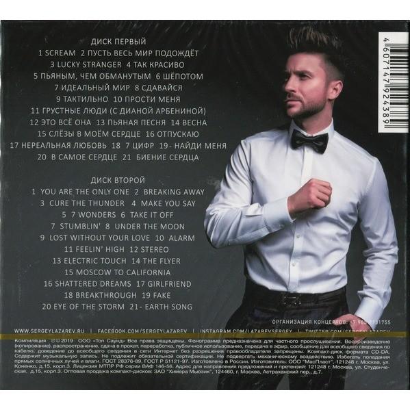 Sergey Lazarev (Сергей Лазарев) Лучшее (Best Of / Greatest Hits) 2CD Digipak - New & Factory-Sealed (2019)