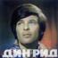 ДИН РИД (DEAN REED) - Дин Рид (Album 1972) CD - CD