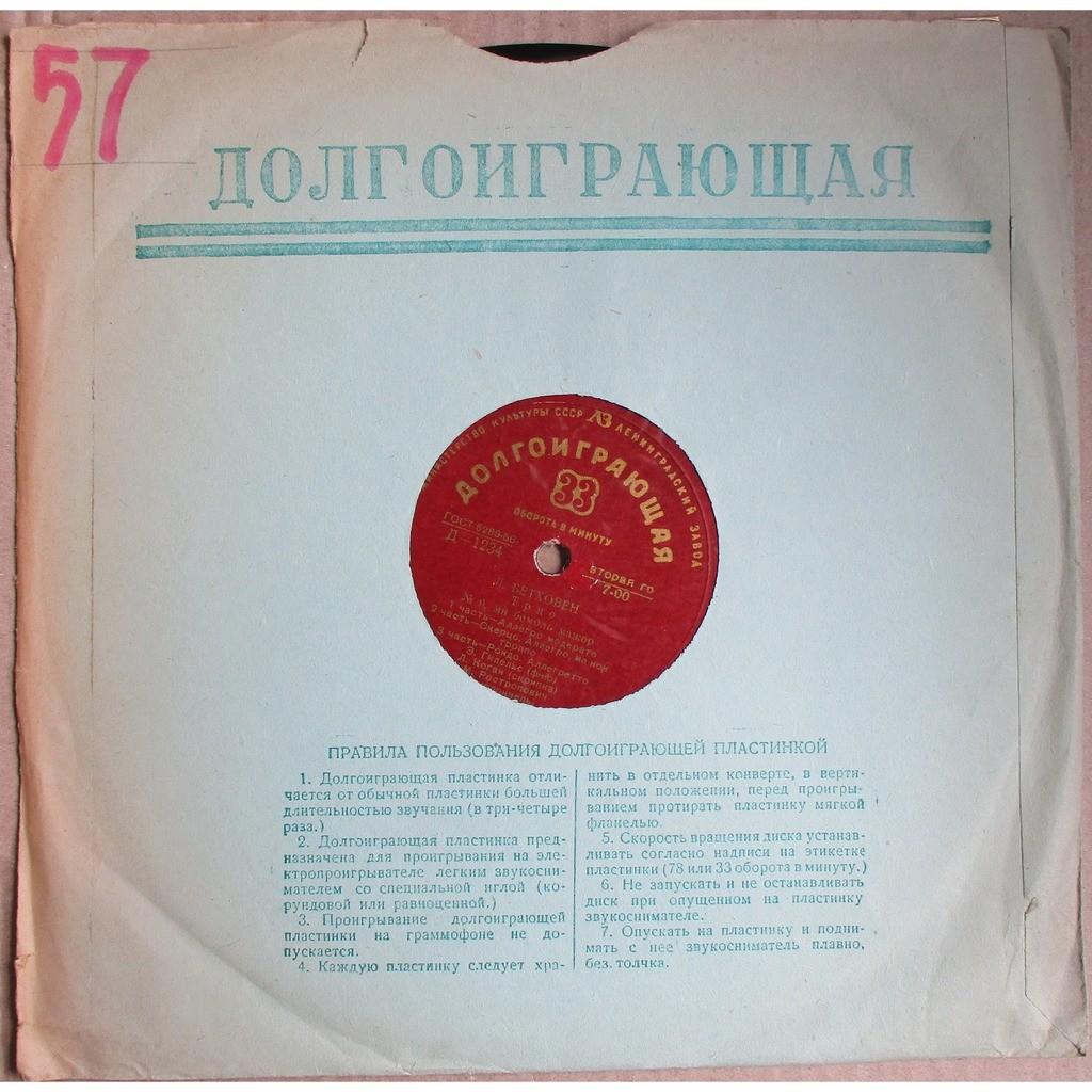 Emil Gilels, Leonid Kogan, Mstislav Rostropovich Haydn Beethoven Piano Trios Rec.1953 PRE-MELODIYA 1st D1233 MINT
