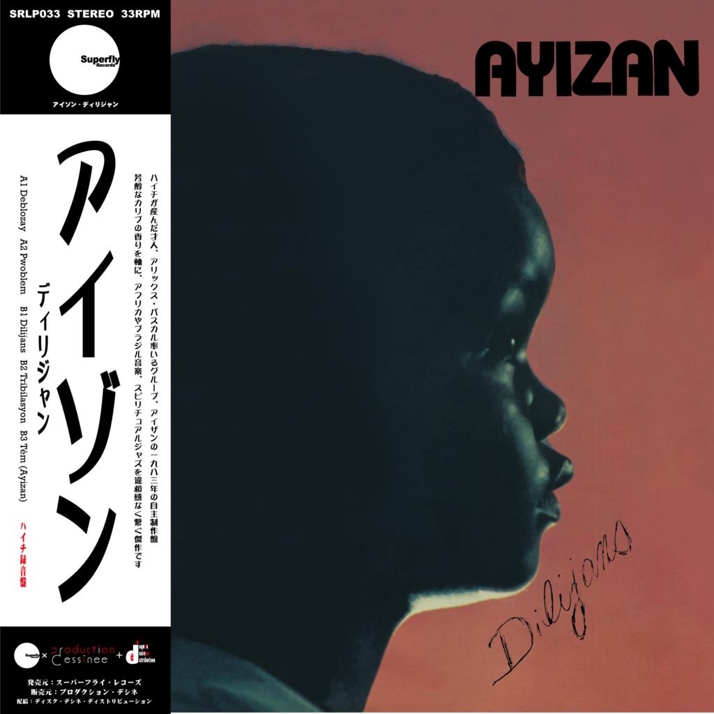 Ayizan Dilijans