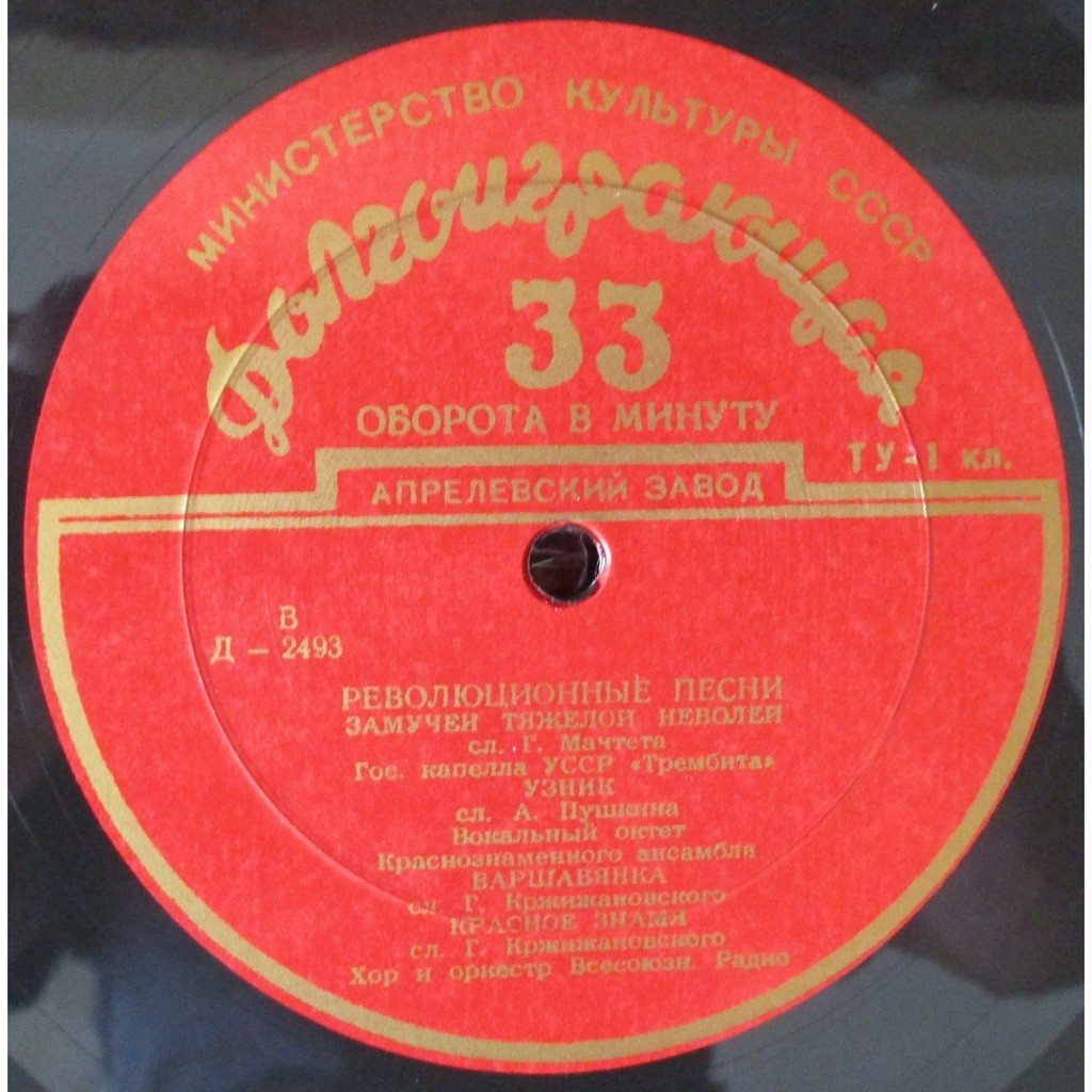 BORIS GMYRYA, ALL-UNION RADIO CHOIR Soviet Revolutionary Songs PRE-MELODIYA 1st D2492 NM