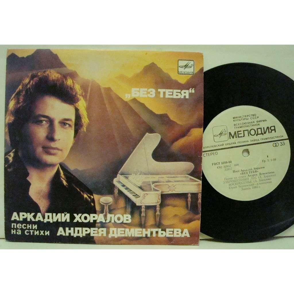 Arkady Horalov without you