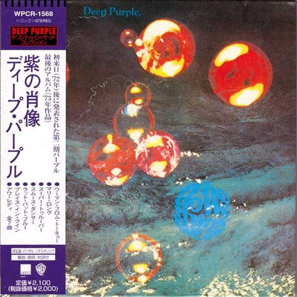 Deep Purple Who Do We Think We Are (Japan 1998 Ltd re 7-trk 'Lpstyle' CD card gf ps+obi & inserts!)
