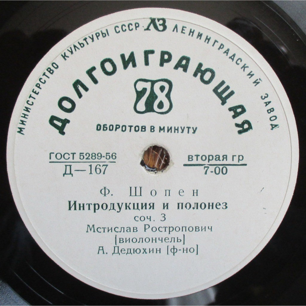 MSTISLAV ROSTROPOVICH Chopin Rachmaninov Rec.1952 PRE-MELODIYA 1st 78LP D167 MINT