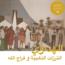 ATTARAZAT ADDAHABIA, FARADJALLAH - Al Hadaoui - LP