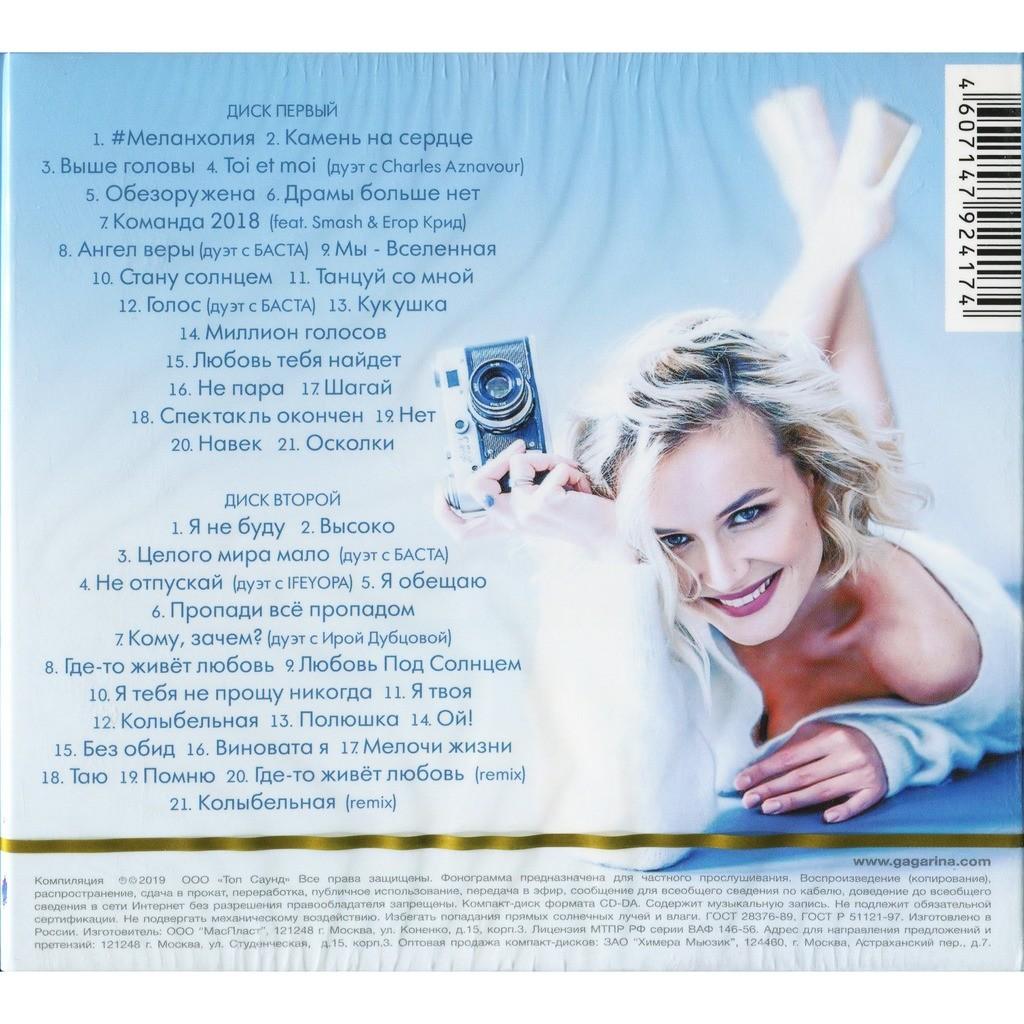 Полина Гагарина (Polina Gagarina) Лучшее (Greatest Hits / Best Of) 2CD Digipak 2019 - New and Factory-Sealed