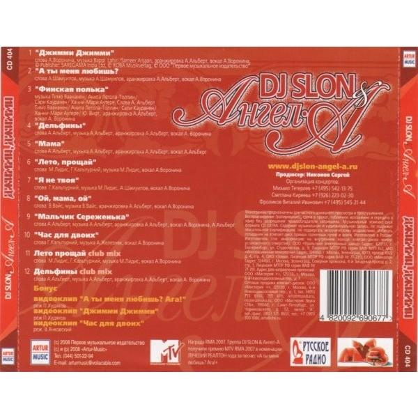 DJ Slon & Ангел-А Jimmy, Jimmy