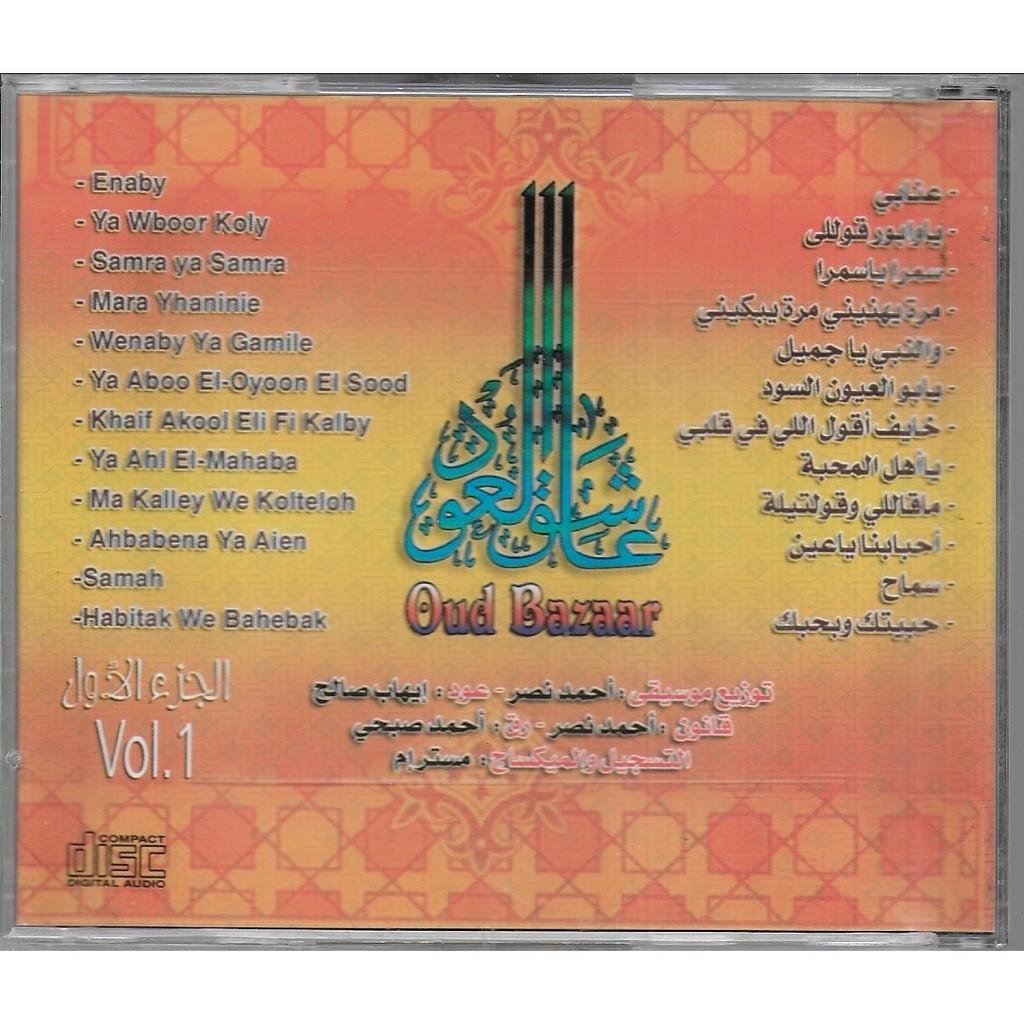 OUD BAZAAR vol 1 The MAGIC OF OUD