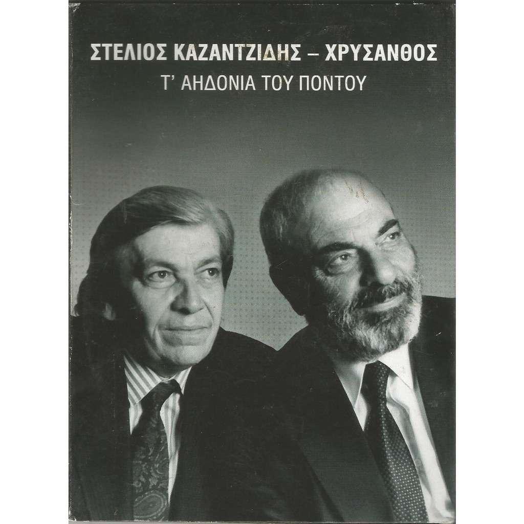 STELIOS KAZANTZIDIS & CHRYSANTHOS T' Aidonia Tou Pontou (Greek Folk Pontiaka Dimotika)