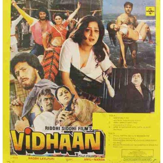 Anil Nanda Vidhaan - SFLP 1163