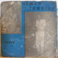 LEMED JANVIER & AFRICAN ALL STARS - Super 81-82 - LP