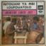ORCHESTRE CERCUL JAZZ - Nitouani ya mbi / Loufouatolo - 45T (SP 2 titres)
