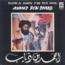 AHMED BEN DHIAB - Récital De Chants D'un Poète Arabe - LP Gatefold
