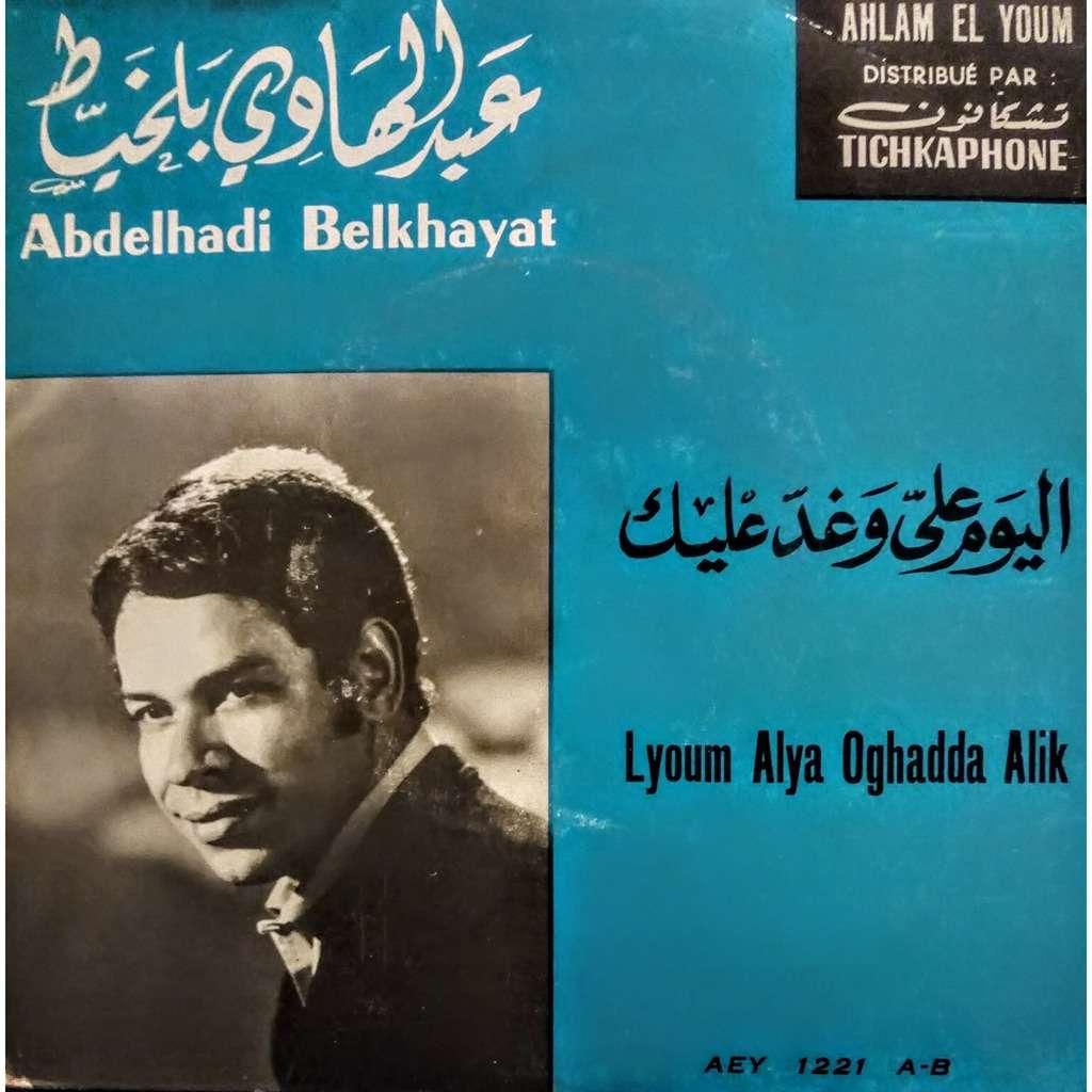 ABDELHADI BELKHAYAT LYOUM ALYA OGHADDA ALIK