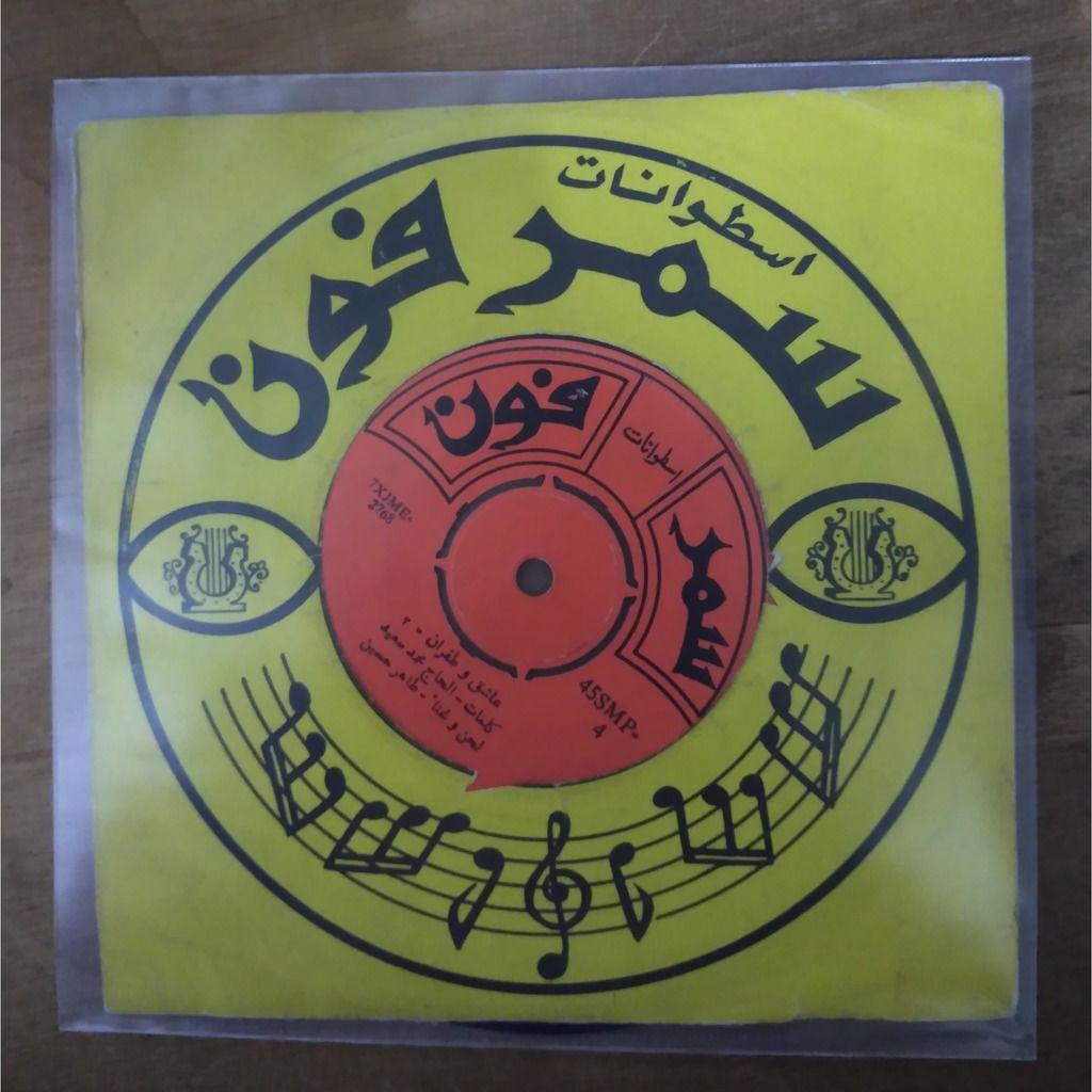 taher hssin Les mots de al hadj muhamed Saïd