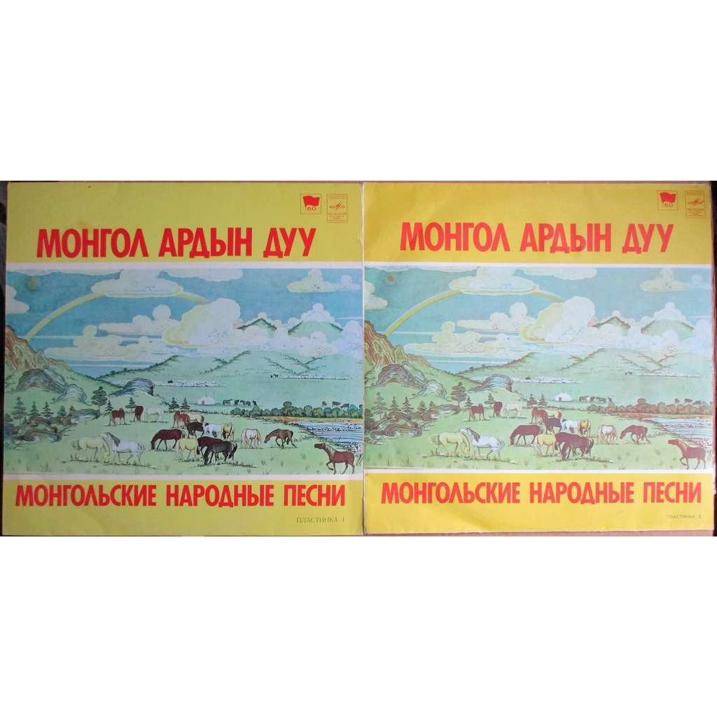 VARIOUS ARTISTS MONGOLIAN FOLK SONGS VOLS.1 & 2 MELODIYA 2LP NM/MINT