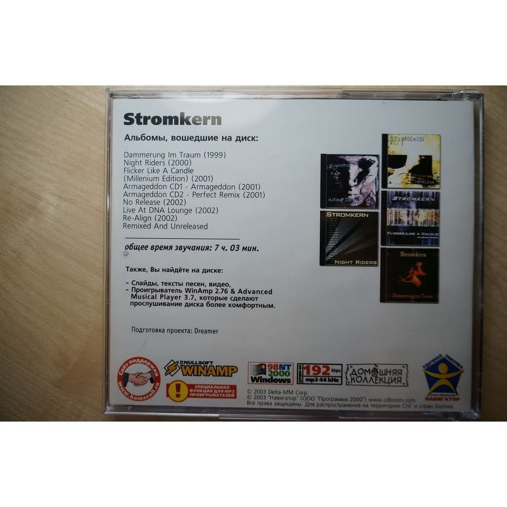 Stromkern MP3 Collection