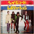 beatles hey jude / revolution (japanese pressing)