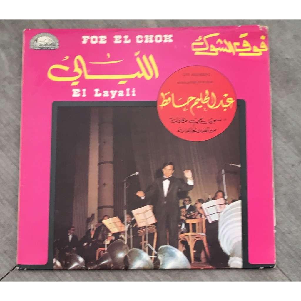 abdel halim hafez FOE EL CHOK/EL LAYALI (live recording)