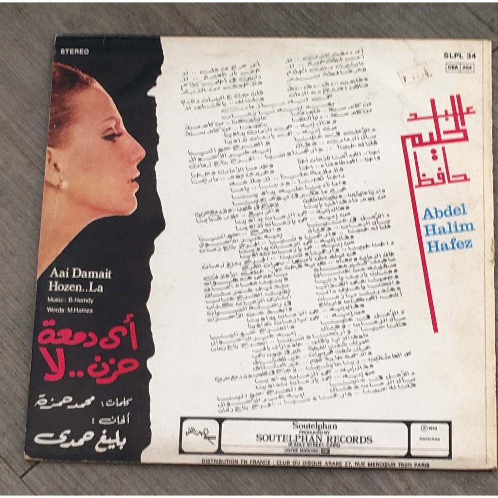 Abdel Halim Hafez aai damait hozen...la
