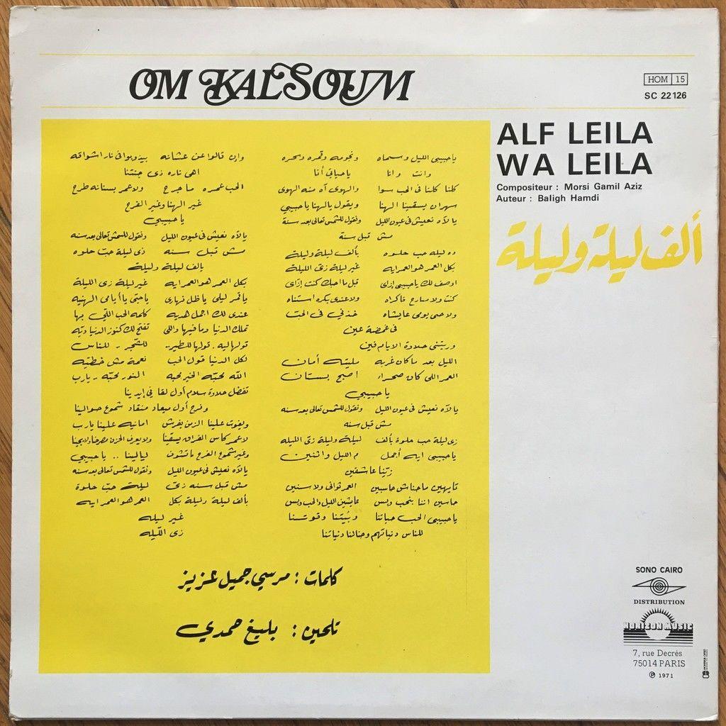 Om Kalsoum Alf Leila Wa Leila