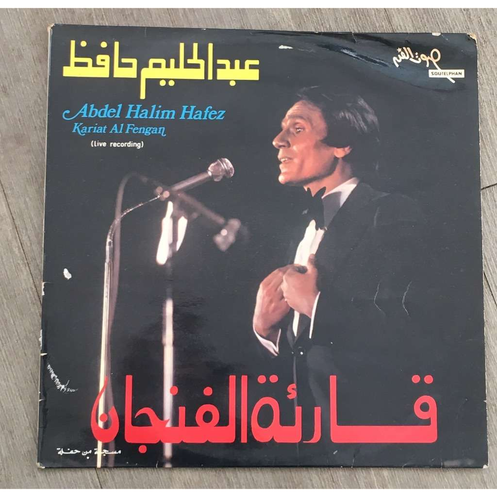 ABDEL HALIM HAFEZ KARIAT AL FENGAN - live recording